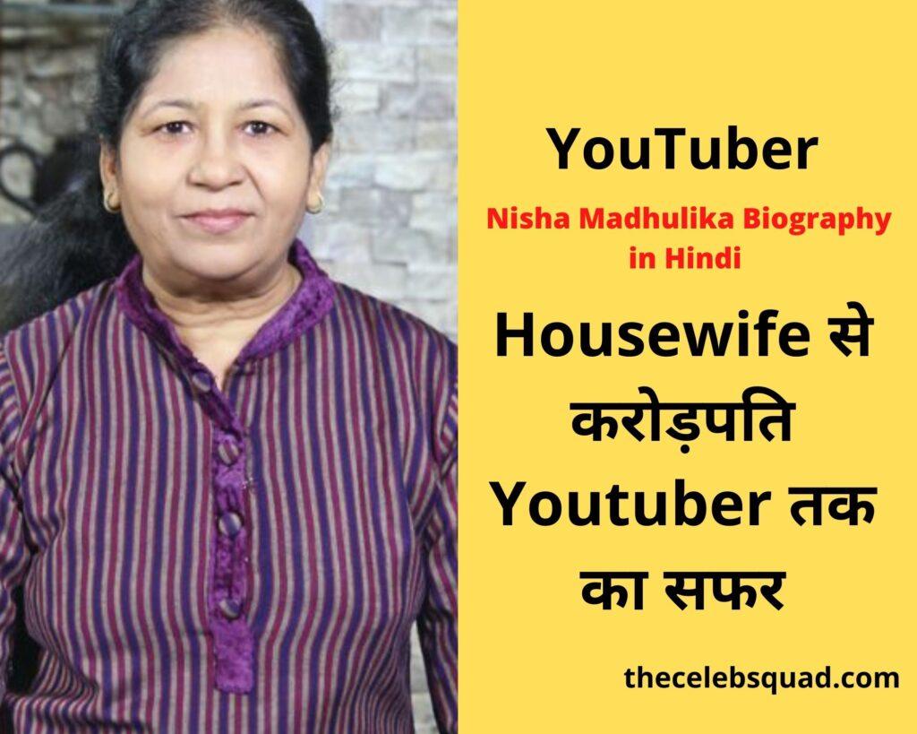 Nisha Madhulika Biography in Hindi