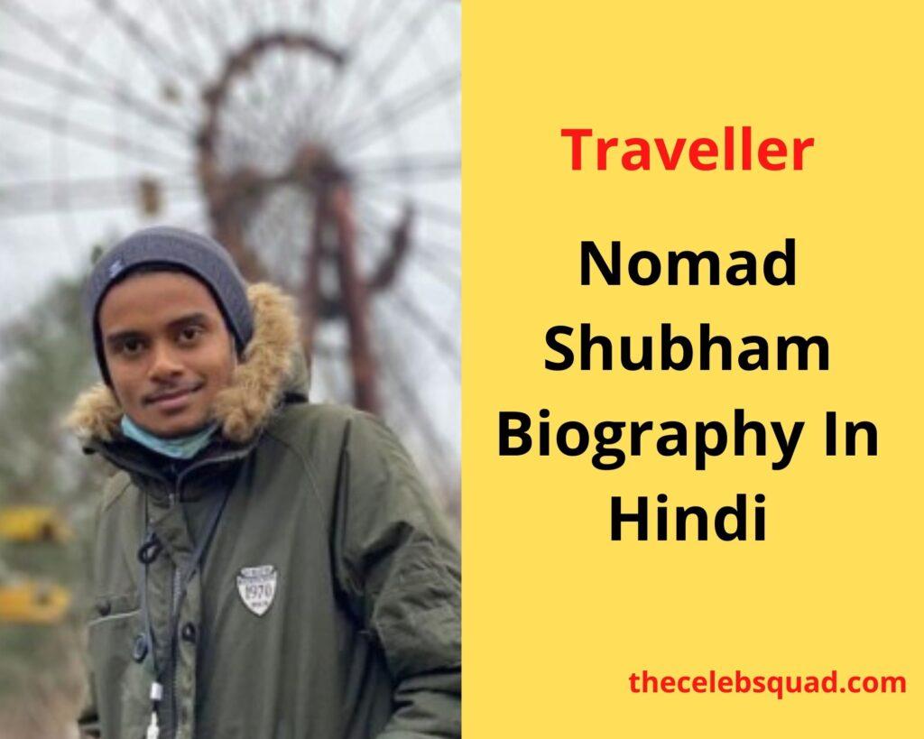 Nomad-Shubham-Biography-In-Hindi